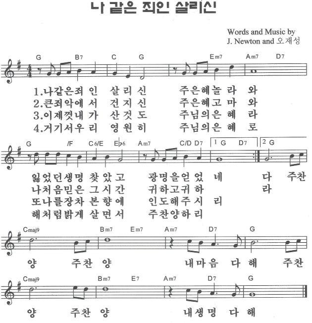 나 같은 죄인 살리신+주 찬양1(G코드)(0)